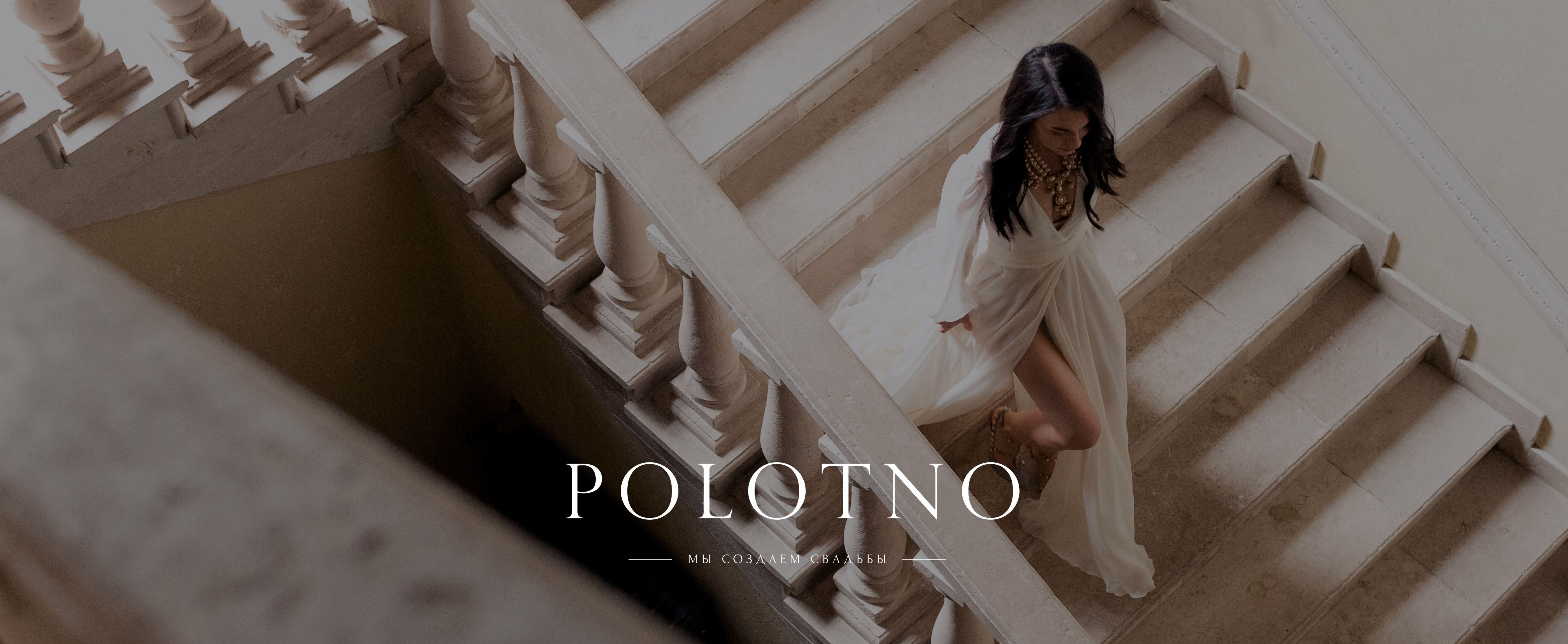 POLOTNO - Свадебное агентство в Москве