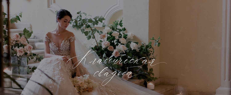 Организация классической свадьбы в Москве