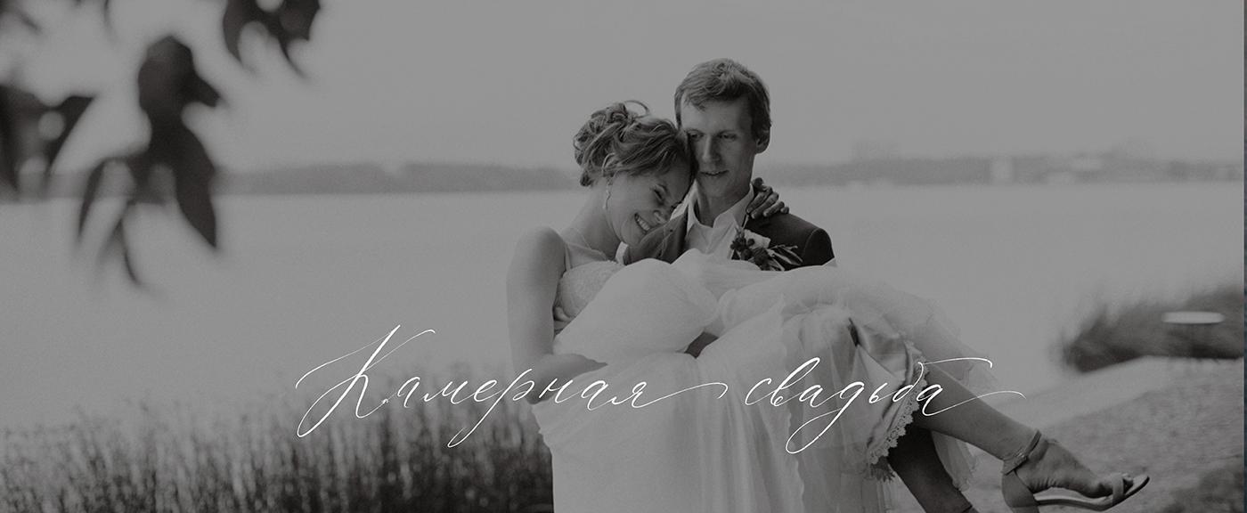 Организация камерной свадьбы в Москве